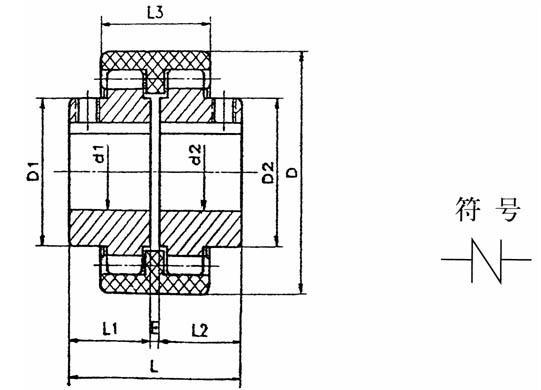 联轴器剖面图